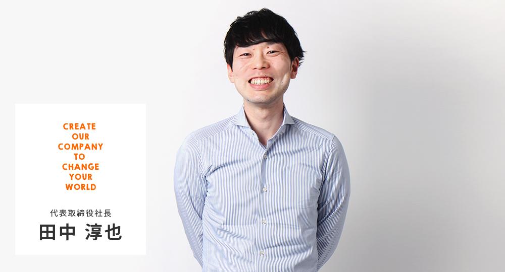 代表取締役 田中淳也